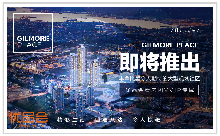 Gilmore Place 楼花团购