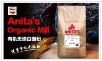 用Anita's面粉做出的曲奇更酥脆!用Anita's面粉做出的面包更美味!Natureway Farm Market推出【Anita's Organic Mill有机无漂白面粉10kg/22lbs】原价:$43.99,优品价:$38.00