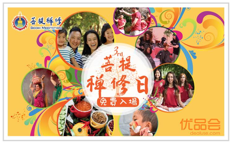 『菩提禅修日』大型公益慶典活动团购