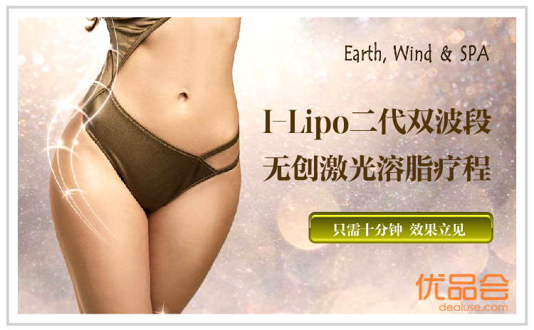 Earth wind & spa【列治文】团购