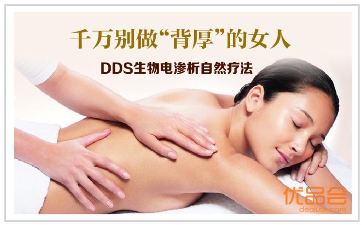 DDS生物电渗析自然疗法团购