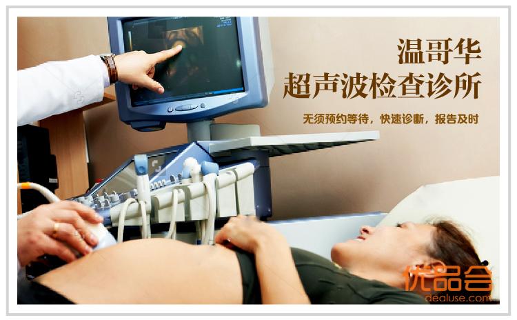 VUL温哥华超声波检查诊所团购