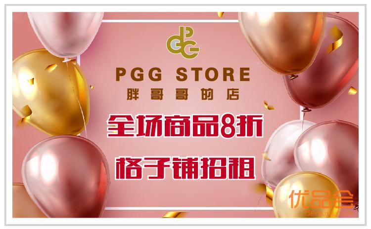 胖哥哥的店PGG STORE团购