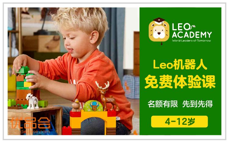 Leo Academy  機器人免費體驗課团购