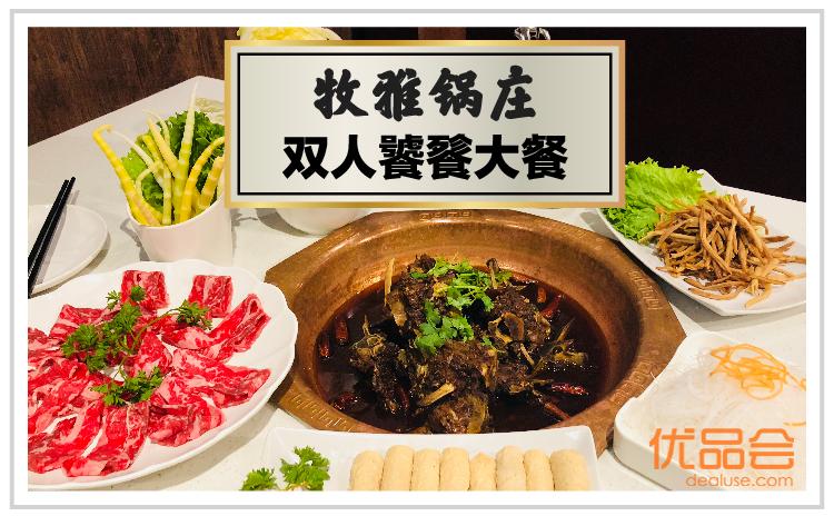 牧雅鍋莊雙人饕餮大餐【列治文】团购