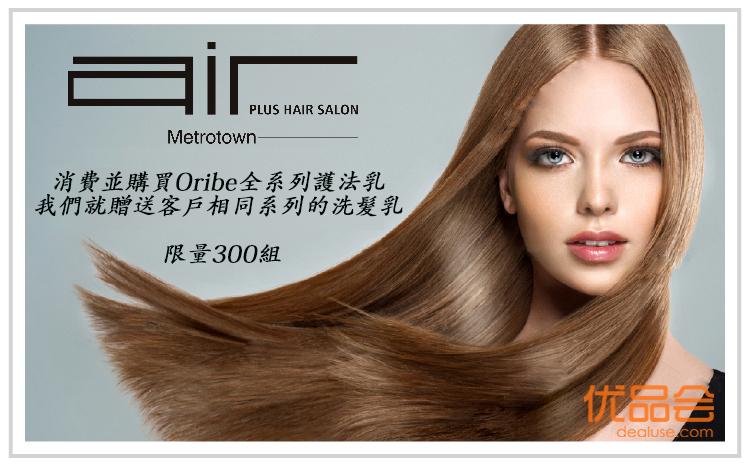 Air plus hair salon Metrotown团购