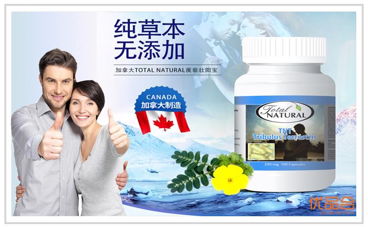 Total Natural【蒺藜壯陽寶】团购