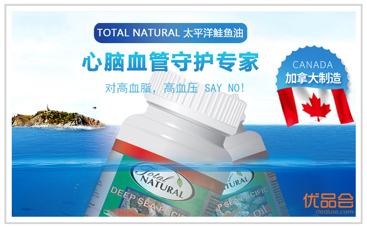 【Total Natural 太平洋鲑鱼油】团购
