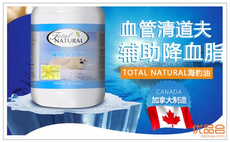 【Total Natural海豹油】团购