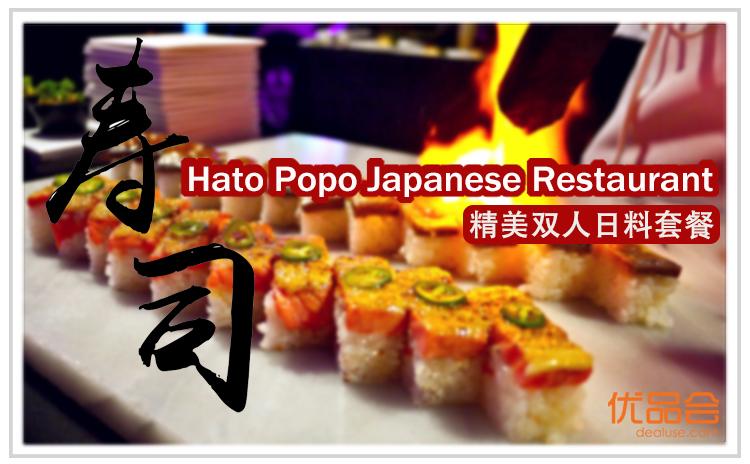 Hato Popo Japanese Restaurant团购
