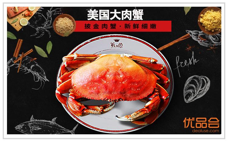 美国大肉蟹【2-2.5磅】团购