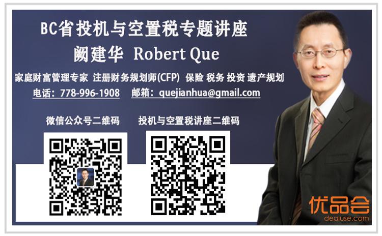 家庭财富管理专家Robert Que团购