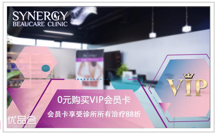 Synergy联合丽格医疗美容诊所团购