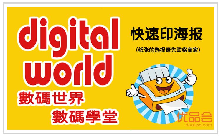 Digital – world.ca 数码世界团购