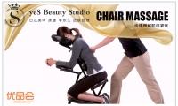 Yes Beauty Studio推出【Chair Massage 椅子按摩是一种坐式按摩,通常时间10分钟 - 并且专注于背部,肩部,颈部和手臂】快速解决肌肉紧张酸痛,释放压力.原价:$20,优品价:$16!