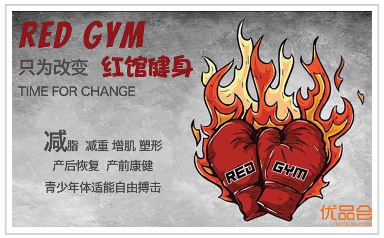 Red Gym红馆健身团购