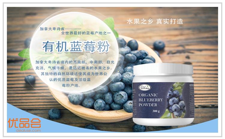 加拿大有机蓝莓粉【直邮中国】保护视力抗衰老.Total Natural团购