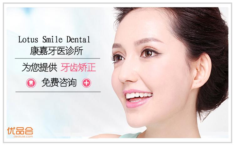 Lotus Smile Dental 康嘉牙医诊所团购