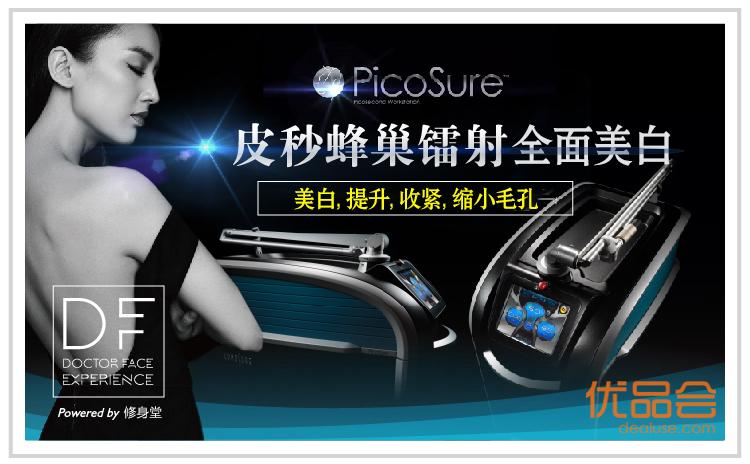 路加医美-PicoSure皮秒镭射全面美白团购