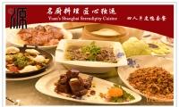 即将下线-五星级食府——源.上海饕鬄大餐【片皮鸭+酸汤肥牛+外婆红烧肉+干锅风味大盘鸡+鸭松生菜包+甜品+饮料(一人一份)】原价:$141,优品价:79.99!