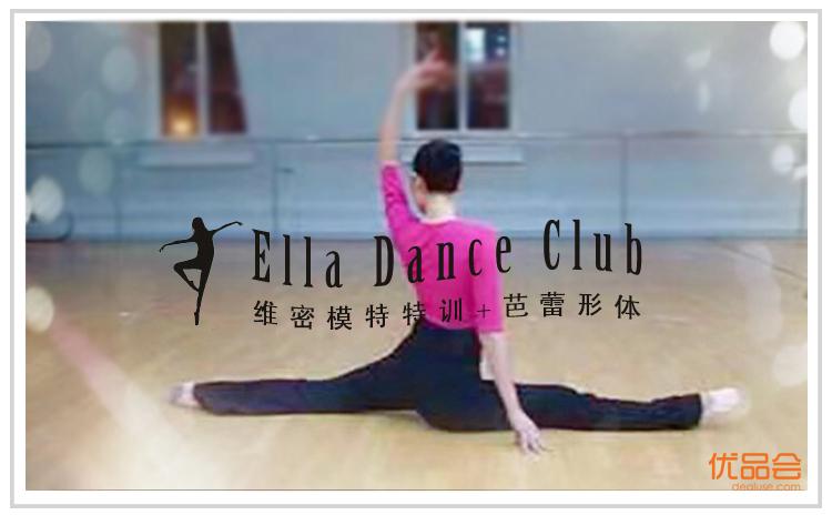 Ella Dance Club 【维密模特特训+芭蕾形体】团购