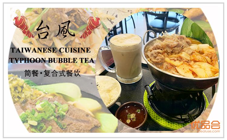 台风Typhoon Bubble Tea Taiwanese Cuisine团购