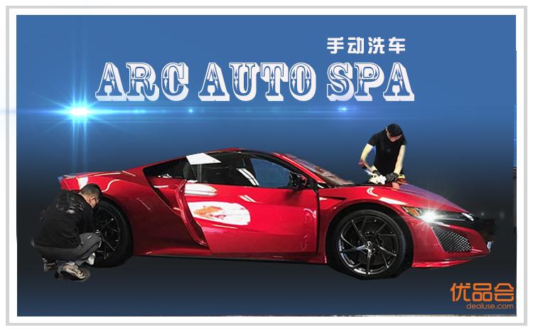 ARC Auto SPA团购
