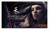 换季就是换发型最好的时候!列治文新张高大上美发沙龙-禾 Hair Salon现推出【洗发+精细剪发+吹发造型+头部按摩】原价$98,优品价$28.88(含税)!给你带来新奢华风的新享受!