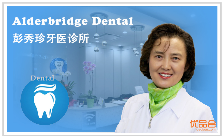 Alderbridge Dental团购