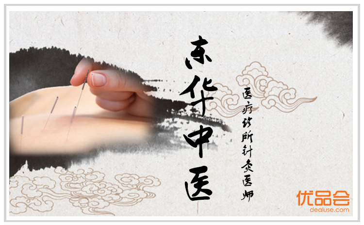 东华中医团购