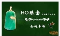H0珠宝,圣诞送给亲朋好友的礼物专场:【伴您永恒,Ho专场,感谢有你12月14日,21日,28日圣诞节专场,限量珠量套装以52,520,5200,1314,13140,價格發售,售完即止】