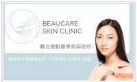 Beaucare Skin Clinic【无创纳米玻尿酸水光(可选补水/抗衰老/祛痘)90分钟超值疗程疗程额外附送骨胶原面膜,PDT彩光修复 】原价:$350,优品价:$129!