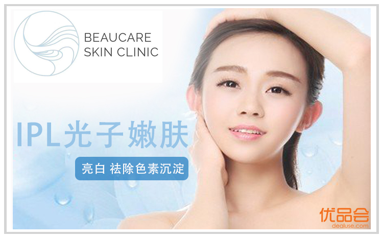 Beaucare Skin Clinic团购