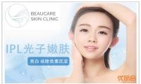 Beaucare Skin Clinic【IPL光子嫩肤,亮白,祛除色素沉淀90分钟超值疗程】并额外附送小气泡深层清洁,活肤注氧,骨胶原面膜。原价:$350,优品价:$129!