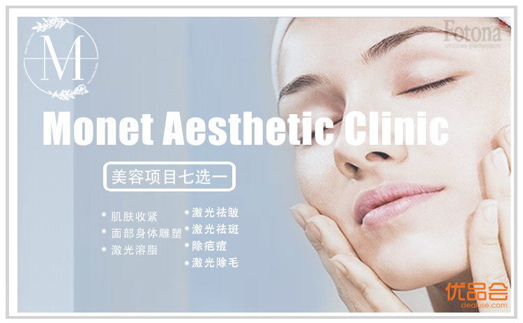 Monet Aesthetic Clinic团购