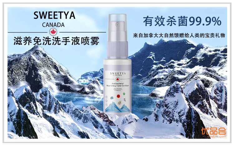 Sweetya Canada滋养免洗有效杀菌99.9%洗手液喷雾60ml*3瓶团购