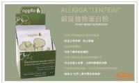 """Alligga """"Lentein"""" 超级植物蛋白粉【营养丰富的超级食物蛋白粉,含有欧米伽3,钙,铁,b 族胡萝卜素,纤维和所有必需的氨基酸被称为世界上最完整的食物源.】原价:$43.99 ,优品价:$30.99!"""