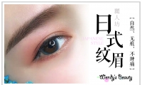 日式纹眉【自然、无痕、不肿痛】原价$780,优品价$380, 为你量身订制的眉型, 喜欢自然眉型的你千万别错过!